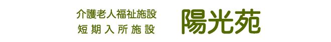 介護老人福祉施設 陽光苑 logo