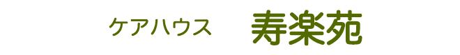 ケアハウス 寿楽苑logo