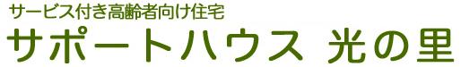 hikarinosato_3.jpg